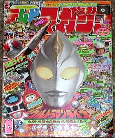 A Japanese magazine cover